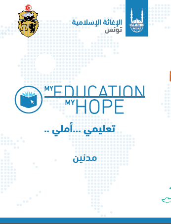 My education my hope